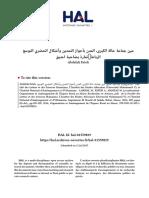 FATEH Formes d'Urbanisation_banlieues_grandes_villes Rabat المراكز الناشئة
