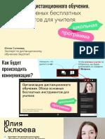 Юлия_Склюева_Обзор популярных платформ дистанционного обучения-4