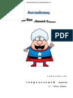 Anglysky_dlya_Vas_i_Vashey_babushki_Samouchitel (1).pdf
