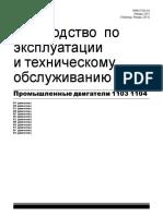 C10337797.pdf