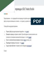 Trados Basics_ Редактирование перевода в SDL Trados Studio.pdf