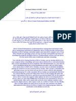 برنامج Driver Genius Professional Edition v6
