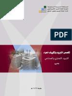 كتاب التبريد التجاري والصناعي - المنهاج السعودي.pdf