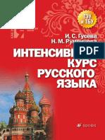 Guseva_Intensivniy_kurs_russkogo_yazika
