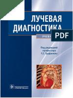 _Luchevaja_diagnostika_2015-496.pdf
