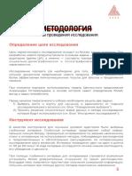 Методология_проведения_интервью (1).pdf