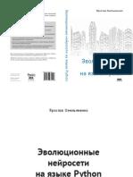 Омельяненко Я. - Эволюционные нейросети на языке Python - 2020.pdf