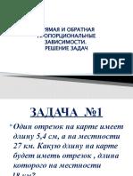 6b_proporcionalnaya_zavisimost_zadachit