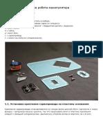 Инструкция-по-сборке-робота-meArm-0.4.pdf