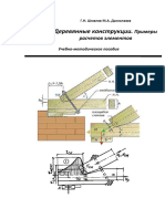 Шмелев_Деревянные_конструкции_Примеры_расчета_элементов