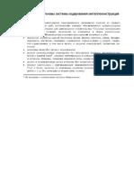 Табл 17. Основы системы кодирования металлоконстр