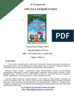 Н.Курдюмов - Умный сад и хитрый огород.pdf