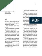 [372]Masud Rana -Arokkhito Joloshima.pdf