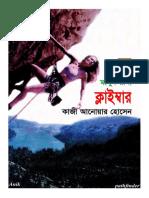 [408]Masud Rana - Climber