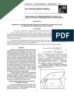 modelirovanie-diagramm-sostoyaniya-binarnoy-sistem-ir-re-peritekticheskogo-tipa-na-osnove-obobshennoy-reshetochnoy-modeli
