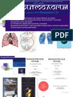 Bio-Rithm-Mod02-09-Lec_1-Pulm.ppt