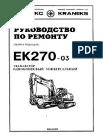 rukovodstvo_po_remontu_ekskavatora_ek270_03.pdf