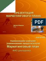 Формат презентации маркетингового плана.ppt