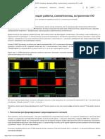 DC_AC инвертор_ принцип работы, схемотехника, встроенное ПО _ Хабр.pdf