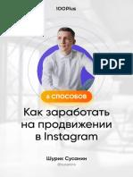 6_способов_как_заработать_на_продвижении_в_Instagram