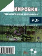 Нестеренко И. И. Маркировка Радиоэлектронных Компонентов. Карманный Справочник 2006