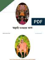 Khadgadi+Panchadasha+Malas.doc