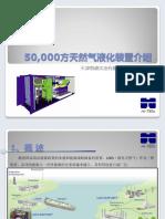 5万方-天然气液化装置
