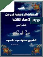 الدعوات الروحانية فى حل الارصاد الفلكية.pdf