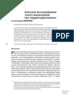 04 - Чернова.pdf