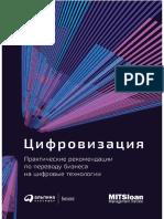 Цифровизация (A4)