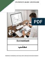 وظائف ووظائف صور بطاقات باللغتين العربية