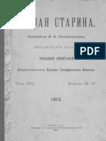 ЖИВАЯ СТАРИНА. 1913