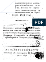 Краткое Статистическое описаніе Бесарабии. 1813