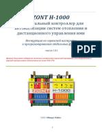 ZONT H-1000 Инструкция по настройке