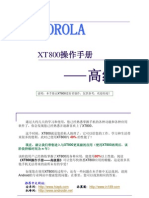 Motorola-XT800操作手册之高级篇