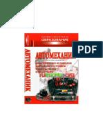 Автомеханик.pdf