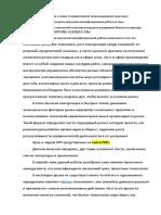 Доклад_Применение_проектн_технологий