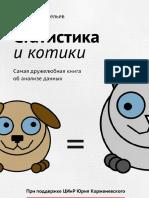 Statistika_i_kotiki_Savelev.620655.pdf
