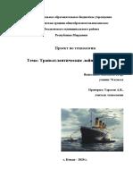 проект Макет корабля