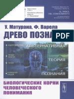 Матурана У., Варела Ф. - Древо познания (Синергетика, от прошлого к будущему. № 95) - 2019