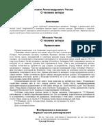 М. Чехов О технике актера.pdf