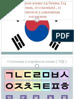 Согласные в Корейском языке