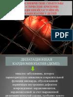 Ведущие клинические симптомы диагностические критерии дилатационной(застойной) кардиомиопатии у детей