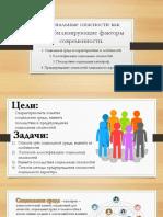 Тема 5.pdf