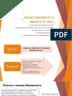 Тема 7.pdf