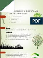 Тема 8.pdf