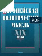 2008_-_Evropeyskaya_politicheskaya_mysl_XIX_veka.pdf