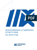 Annex_to_the_annual_report_2018