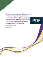 gazprom-ifrs-2019-12m-ru