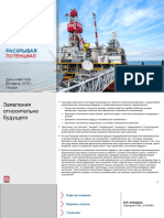 LUKOIL Strategy 2018-2027 RUS.pdf